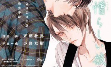 【憎らしい彼 美しい彼2】ドラマCD,2021年7月23日発売