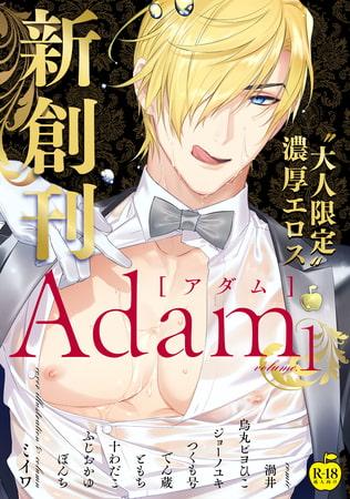 Adam volume.1【R18版】|大人限定濃厚エロス