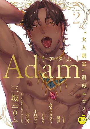 Adam volume.2【R18版】大人限定