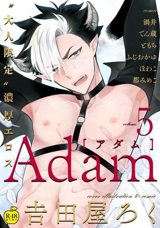 Adam volume.5【R18版】アダムコミックスボーイズラブ