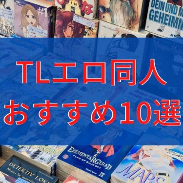 TLエロ同人おすすめ10選【2021年10月最新】